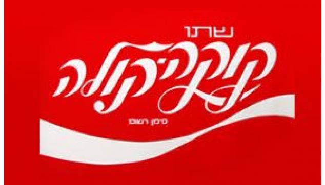 חברת קוקה קולה